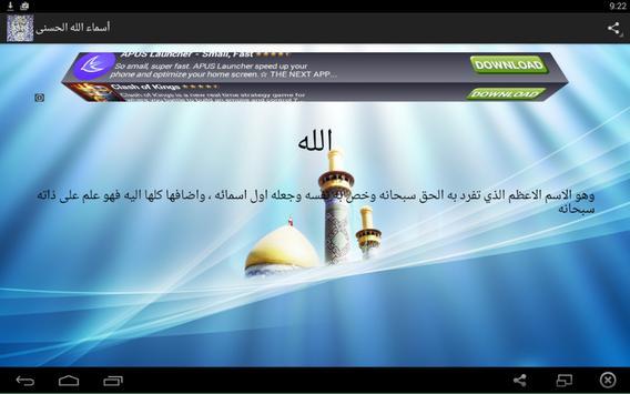 أسماء الله الحسنى screenshot 5