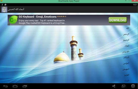 أسماء الله الحسنى apk screenshot
