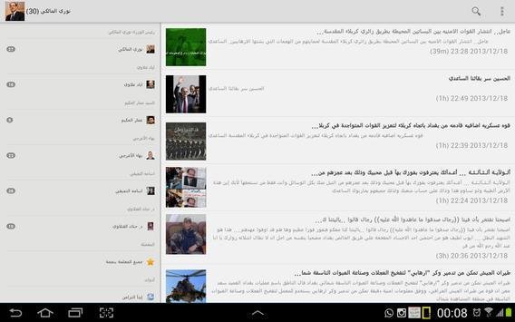 حديث سياسي apk screenshot