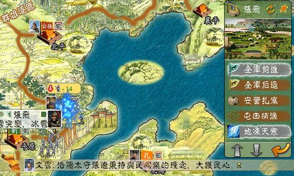 三國春秋傳 apk screenshot