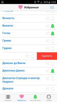 Season Tracker apk screenshot