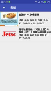 Jetso - HK favourable offer information platform screenshot 4