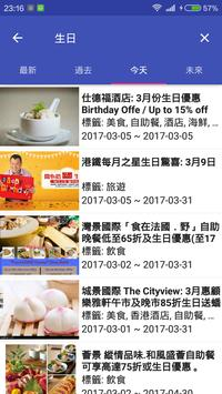 Jetso - HK favourable offer information platform screenshot 1