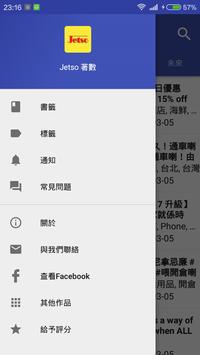 Jetso - HK favourable offer information platform screenshot 2