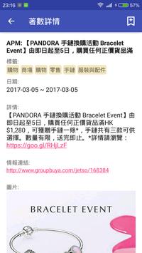 Jetso - HK favourable offer information platform screenshot 3