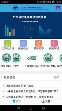 广东省驻柬埔寨经贸代表处 screenshot 1