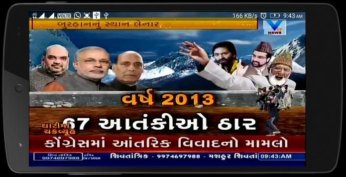 Vtv News apk screenshot