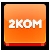 Личный кабинет 2КОМ icon
