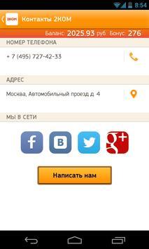Личный кабинет 2КОМ screenshot 3