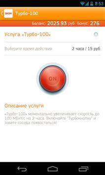 Личный кабинет 2КОМ screenshot 2