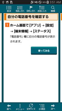 Galaxy S5 (SCL23) 取扱説明書 apk screenshot