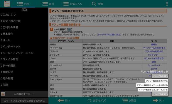 SCT21 取扱説明書 screenshot 2