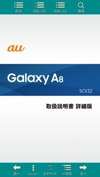 SCV32 取扱説明書 apk screenshot