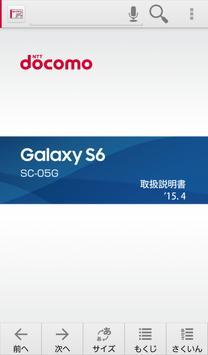 SC-05G 取扱説明書 poster