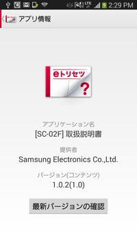 SC-02F 取扱説明書 apk screenshot