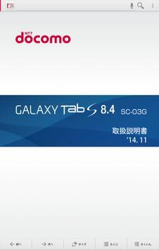 SC-03G 取扱説明書 poster