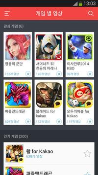 게임캐스트 (시청버전) screenshot 3