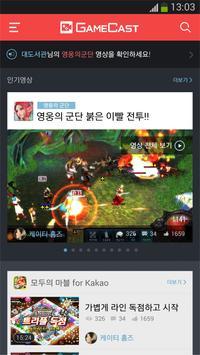 게임캐스트 (시청버전) screenshot 2