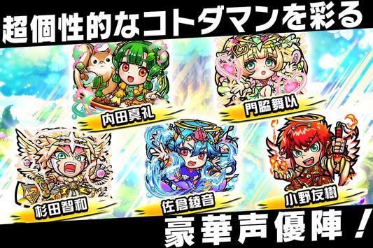 【新作】コトダマン ‐ 共闘ことばRPG screenshot 4