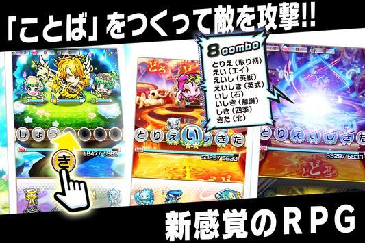 【新作】コトダマン ‐ 共闘ことばRPG screenshot 12