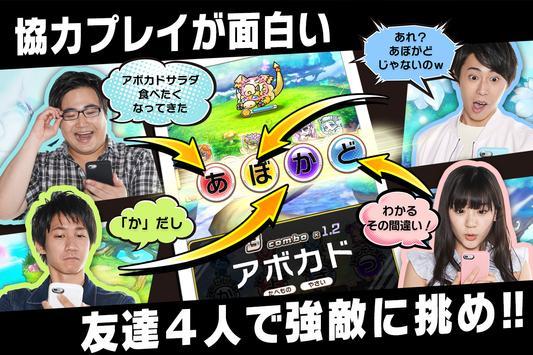 【新作】コトダマン ‐ 共闘ことばRPG screenshot 3