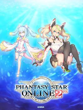 ファンタシースターオンライン2 es poster