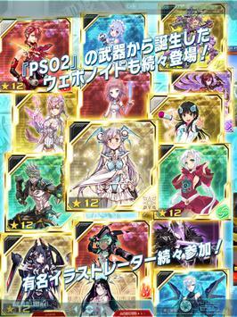 ファンタシースターオンライン2 es apk screenshot