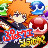 ぷよぷよ!!クエスト icon