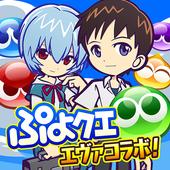 ぷよぷよ!!クエスト -簡単操作で大連鎖!パズルRPGゲーム アイコン