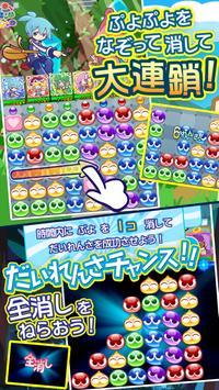 ぷよぷよ!!クエスト -簡単操作で大連鎖!パズルRPGゲーム apk スクリーンショット