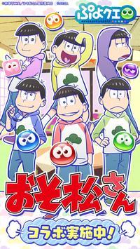 ぷよぷよ!!クエスト poster