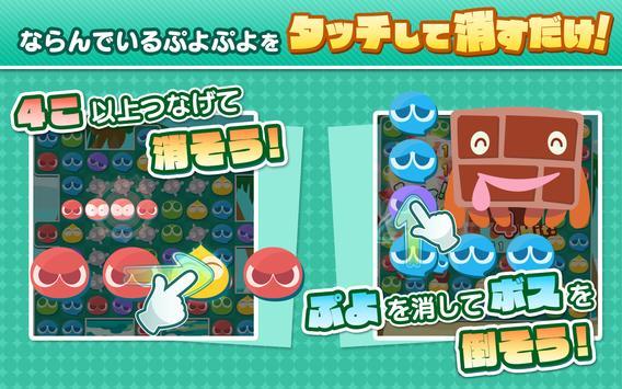ぷよぷよ!!タッチ screenshot 4