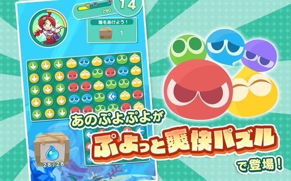 ぷよぷよ!!タッチ poster