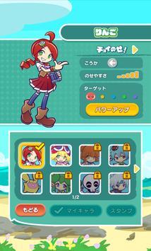 ぷよぷよ!!タッチ screenshot 15