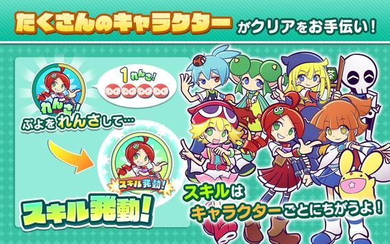 ぷよぷよ!!タッチ -ぷよっと爽快パズル apk screenshot