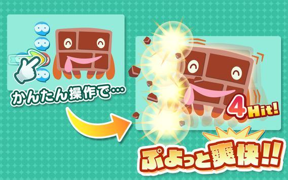 ぷよぷよ!!タッチ screenshot 1