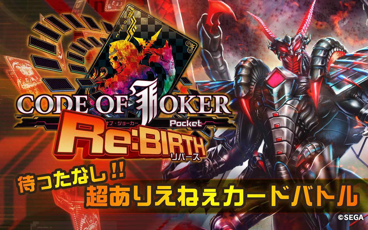 Code of joker pocket descarga apk gratis cartas code of joker pocket poster voltagebd Choice Image