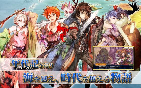 チェインクロニクル3 -チェインシナリオ王道RPG- apk screenshot