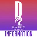 D✕2 真・女神転生リベレーションINFO APK