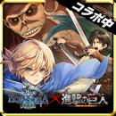 オルタンシア・サーガ -蒼の騎士団- 【戦記RPG】 APK