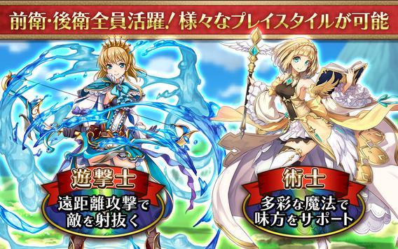 蒼空のリベラシオン【協力2DアクションRPG】 apk screenshot