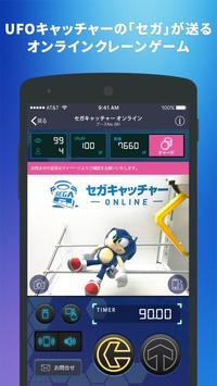 セガキャッチャーオンライン स्क्रीनशॉट 3