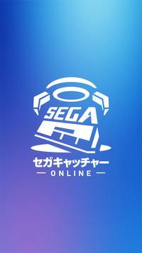 セガキャッチャーオンライン स्क्रीनशॉट 4