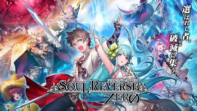 ソウルリバース ゼロ(SOUL REVERSE ZERO) poster