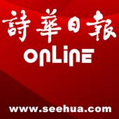 See Hua Daily News icon