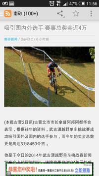 See Hua Daily News apk screenshot