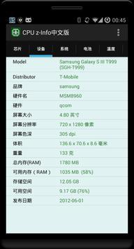 CPU z-Info完美中文版 apk screenshot