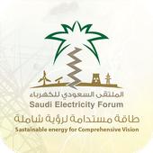 Saudi Electricity Forum icon
