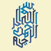Quran Digital Salaas -Offline icon