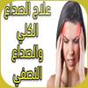 كيفية علاج صداع الرأس الشديد आइकन